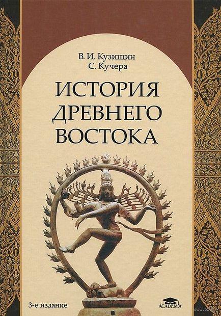 История Древнего Востока — фото, картинка
