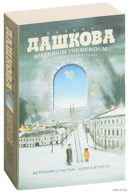 Источник счастья. Книга 2. Misterium Tremendum. Тайна, приводящая в трепет (м). Полина Дашкова