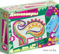 """Мозаика """"Динозавры"""" (390 фишек)"""