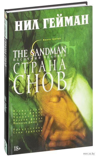 The Sandman. Песочный человек. Книга 3. Страна снов — фото, картинка