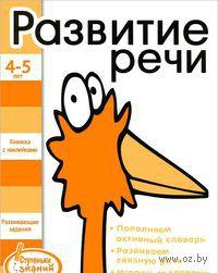 Развитие речи. Книжка с наклейками. 4-5 лет — фото, картинка