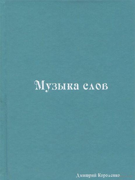 Музыка слов. Дмитрий Короленко