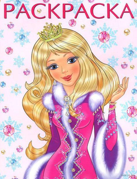 Принцесса-Зима. Раскраска