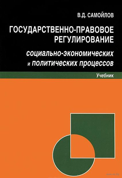 Государственно-правовое регулирование социально-экономических и политических процессов. В. Самойлов