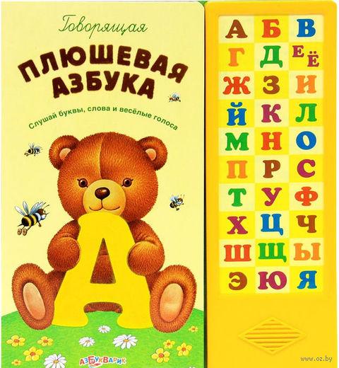 Говорящая плюшевая азбука. Книжка-игрушка. Валерия Зубкова, Юлия Юмова, Виктория Мовчанская