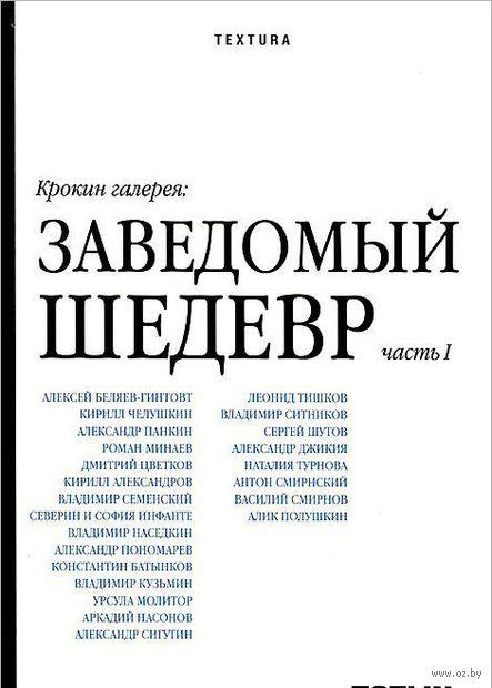 Крокин галерея. Заведомый шедевр. Сергей Хачатуров, Александр Петровичев