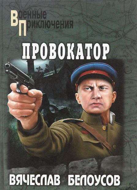 Провокатор. Вячеслав Белоусов
