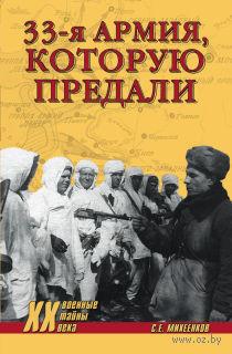 33-я армия, которую предали. Сергей Михеенков