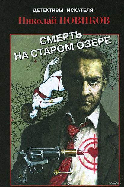 Смерть на старом озере. Николай Новиков