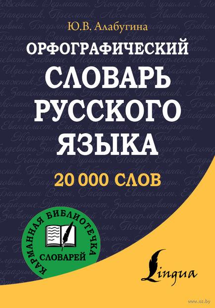 Орфографический словарь русского языка. Юлия Алабугина