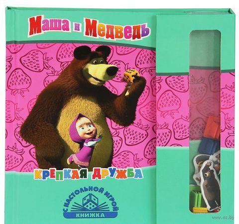 Маша и Медведь. Крепкая дружба. Книжка с настольной игрой — фото, картинка