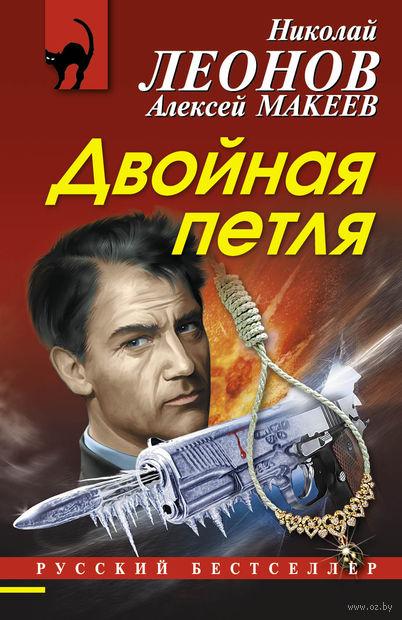 Двойная петля (м). Николай Леонов, Алексей Макеев