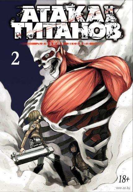 Атака на титанов. Книга 2 (18+). Хадзимэ Исаяма