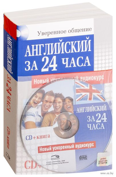Английский за 24 часа (+ CD). Эмили Гросвенор