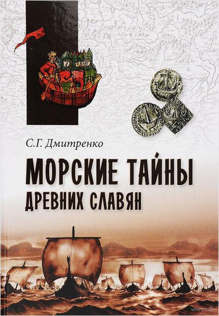 Морские тайны древних славян — фото, картинка