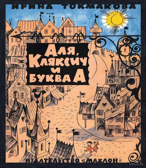 Аля, Кляксич и буква А — фото, картинка