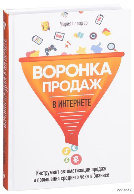Воронка продаж в интернете — фото, картинка