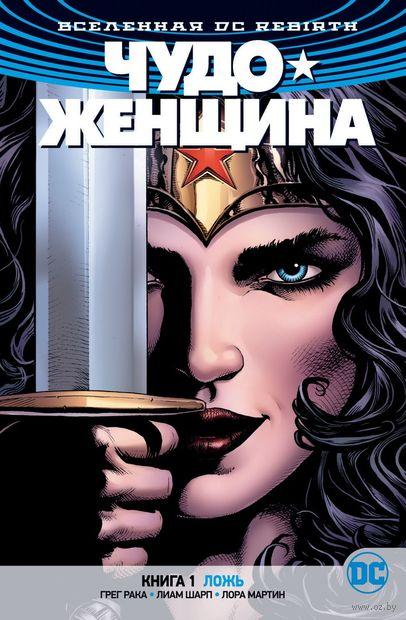 Вселенная DC. Rebirth. Чудо-Женщина. Книга 1. Ложь — фото, картинка