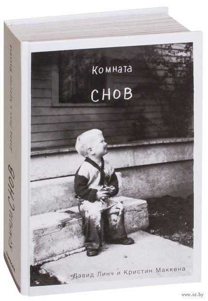 Комната снов. Автобиография Дэвида Линча — фото, картинка