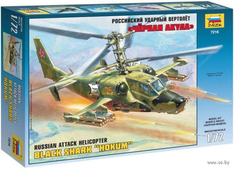 """Вертолет Ка-50 """"Черная акула"""" (масштаб: 1/72)"""