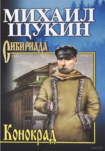 Конокрад. Михаил Щукин