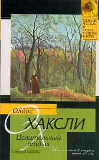 Целительный отдых и другие новеллы (м). Олдос Хаксли