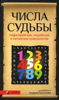 Числа Судьбы. Пифагорейская, индийская и китайская нумерология (м) — фото, картинка