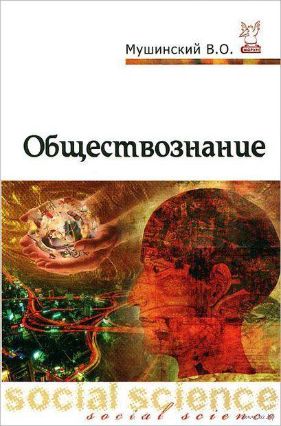 Обществознание. Виктор Мушинский