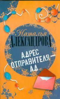 Адрес отправителя - ад (м). Наталья Александрова
