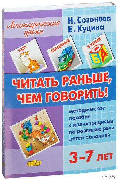Читать раньше, чем говорить! Методическое пособие с иллюстрациями по развитию речи детей с алалией. Надежда Созонова, Екатерина Куцина