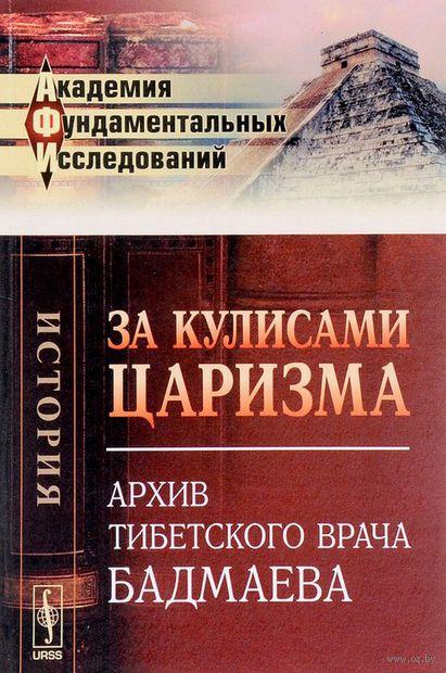 За кулисами царизма. Архив тибетского врача Бадмаева. Петр Бадмаев