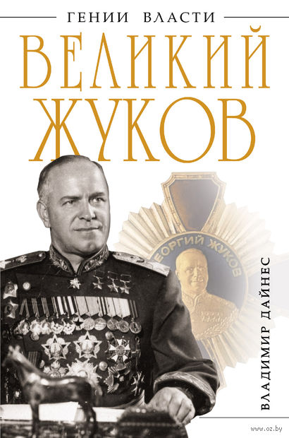 Великий Жуков. Владимир Дайнес