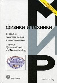 Квантовая физика и нанотехнологии. Владимир Неволин