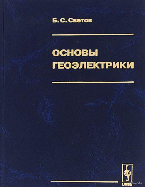 Основы геоэлектрики — фото, картинка
