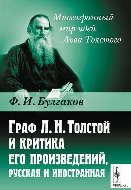 Граф Л. Н. Толстой и критика его произведений, русская и иностранная — фото, картинка