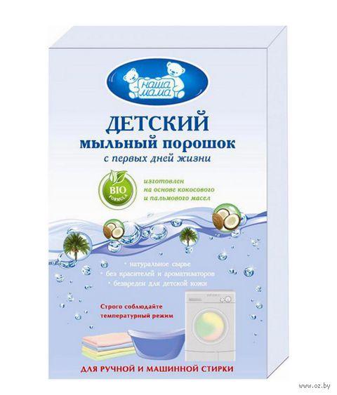 Мыльный порошок для детского белья (200 г)