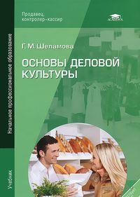 Основы деловой культуры. Г. Шеламова