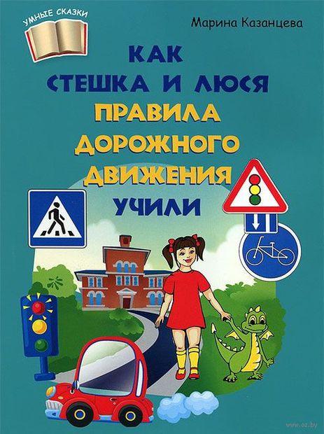 Как Стешка и Люся правила дорожного движения учили. Марина Казанцева
