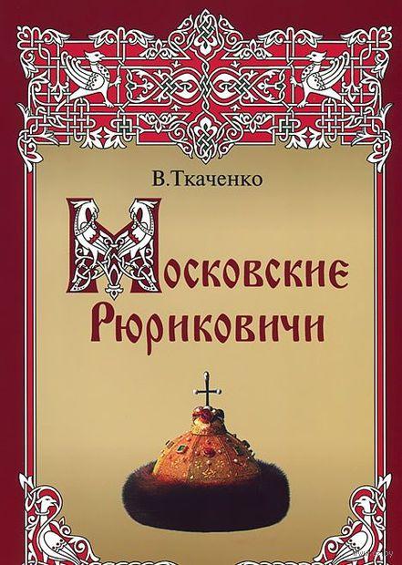Московские Рюриковичи. В. Ткаченко