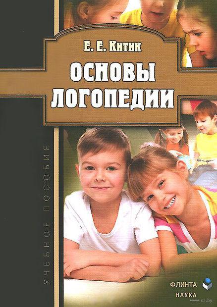 Основы логопедии. Елена Китик