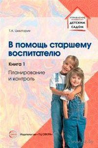 В помощь старшему воспитателю. Книга 1. Планирование и контроль. Татьяна Цквитария