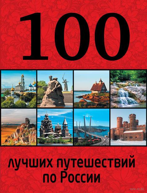 100 лучших путешествий по России. Юрий Андрушкевич