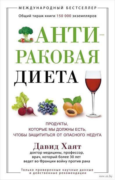 Антираковая диета. Давид Хаят
