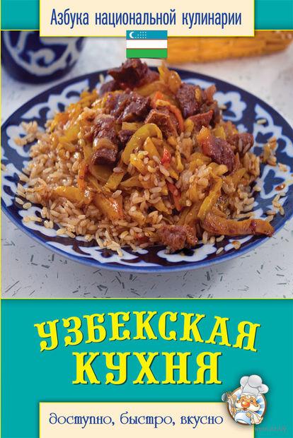 Узбекская кухня. Светлана Семенова