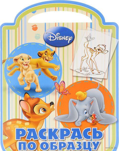 Классические персонажи Disney. Раскрась по образцу