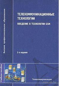 Телекоммуникационные технологии. Введение в технологии GSM — фото, картинка