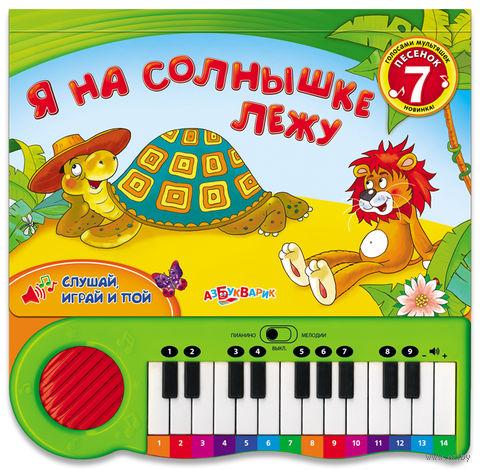 Я на солнышке лежу. Слушай играй и пой!