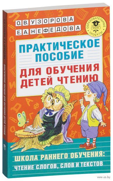 Практическое пособие для обучения детей чтению. Ольга Узорова, Елена Нефедова
