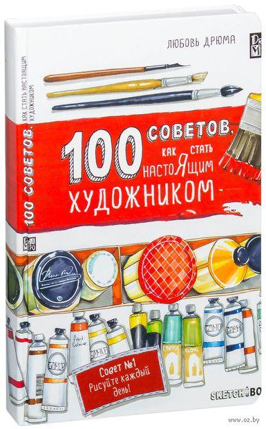 100 советов, как стать настоящим художником — фото, картинка