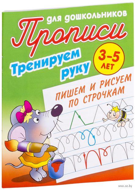 Пишем и рисуем по строчкам. С. Петренко